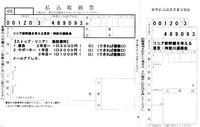 訴訟2年目会費振り込み票.jpg
