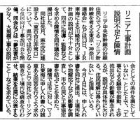 陳情書提出(2017.2.14神奈川新聞).jpg