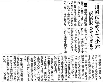 川崎港埋め立て問題で住民監査請求(2019.6.27東京).jpg