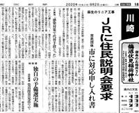2020.9.2東京新聞.jpg