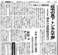 川﨑リニア(2020,12.27東京).jpg